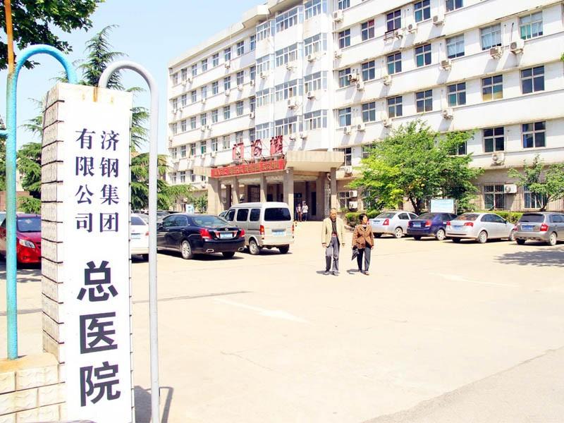 济钢总医院