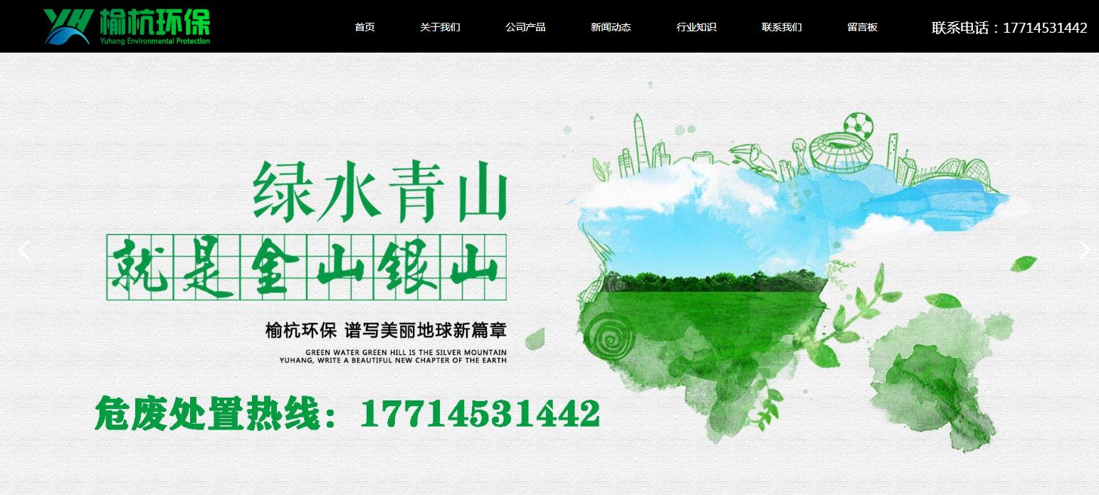 榆杭环保科技