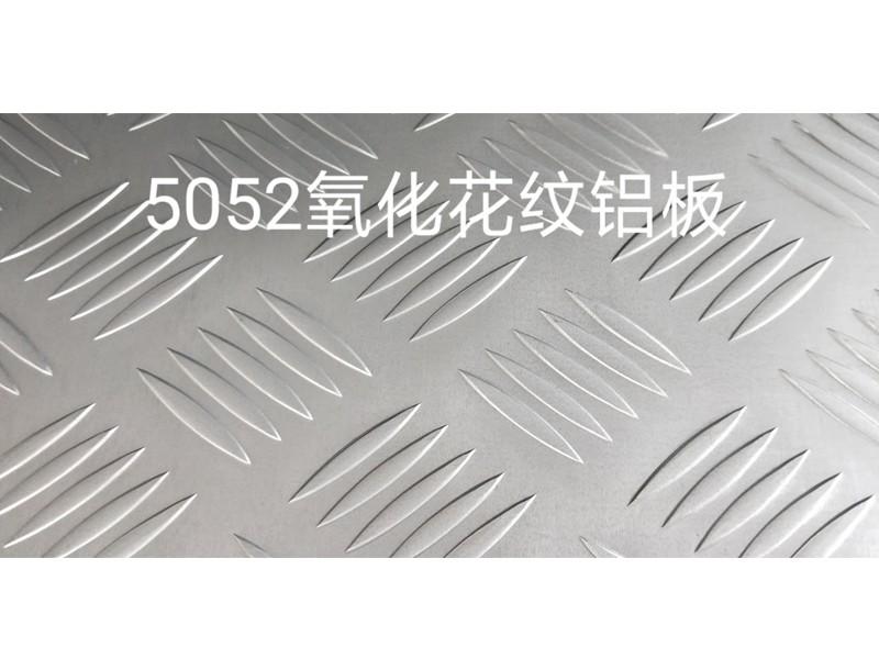 花纹铝板_5052氧化花纹铝板