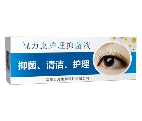 视力康护理抑菌液