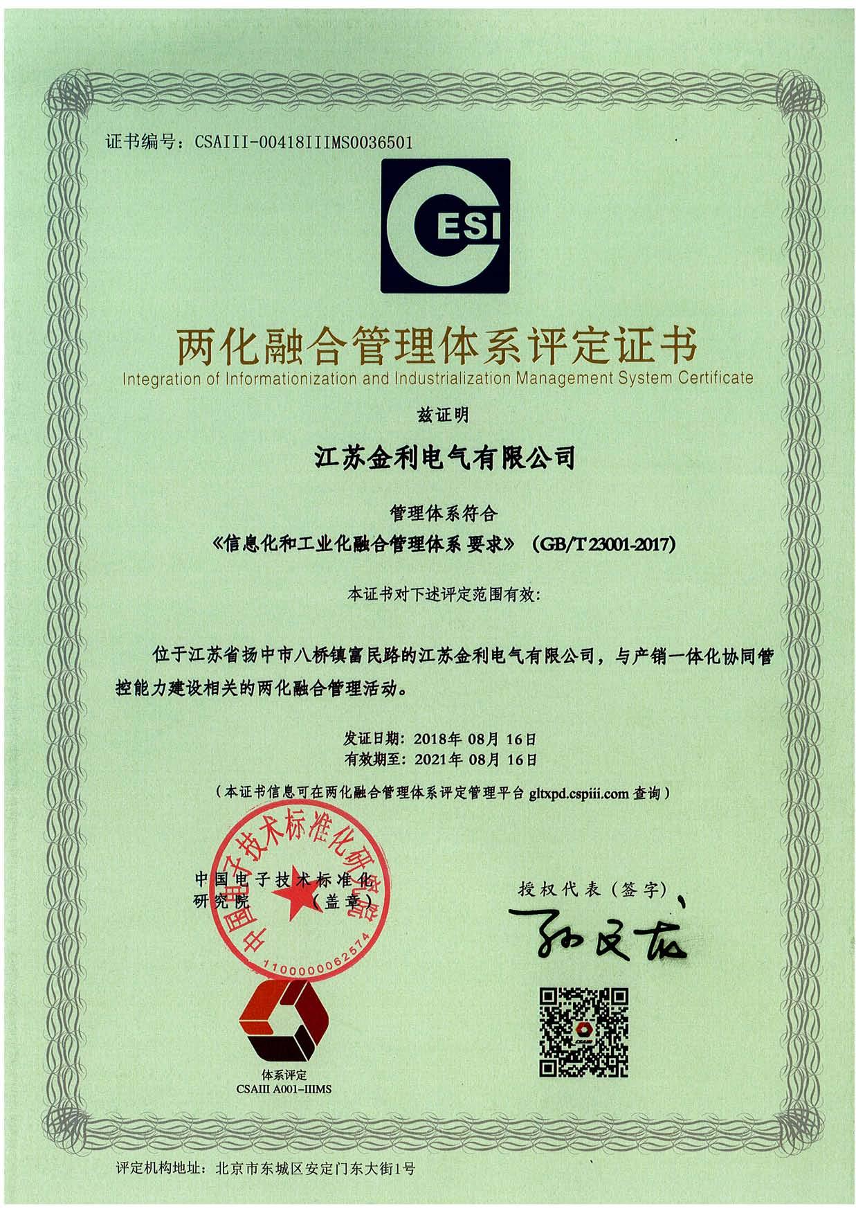 兩化融合管理體系評定證書