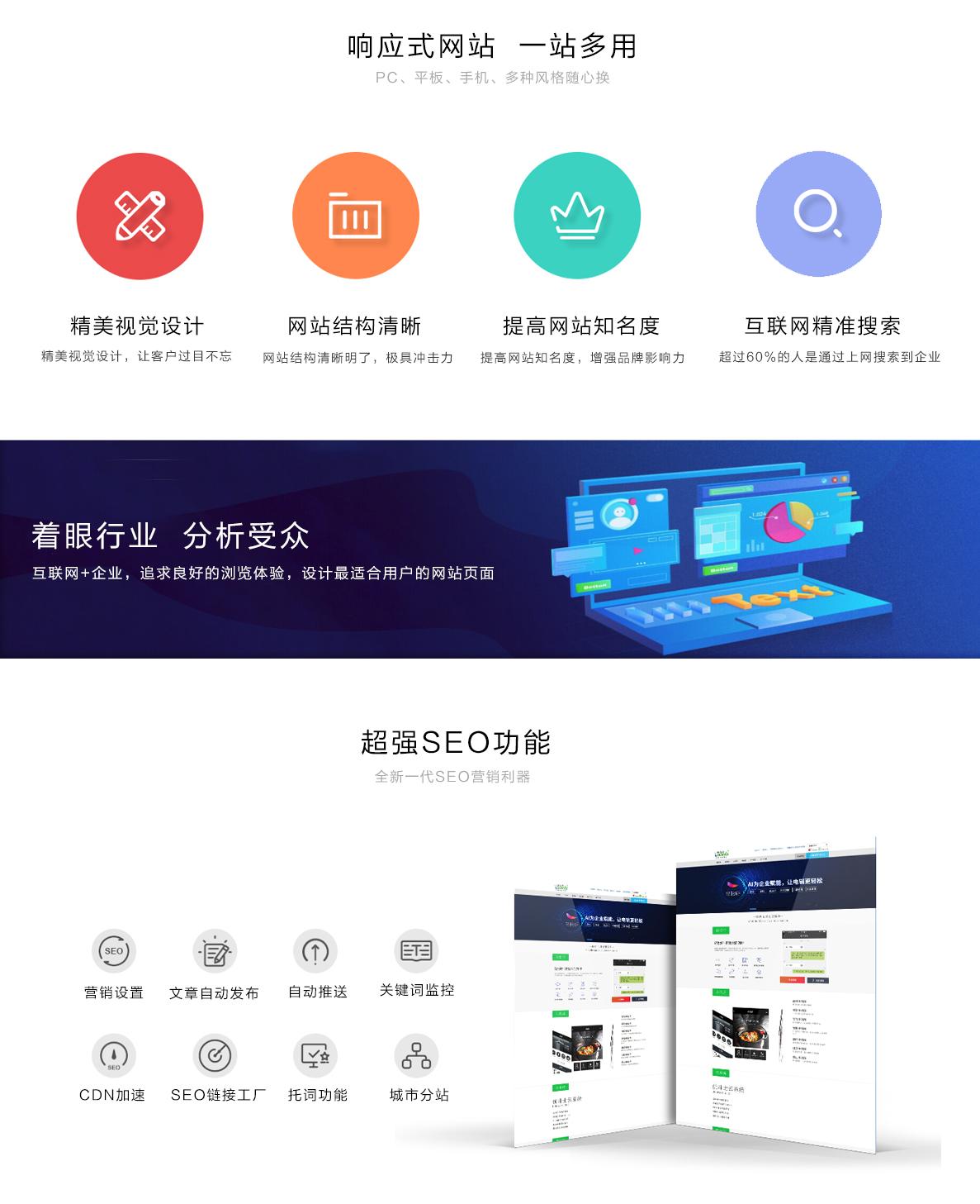 西安网站建设及SEO