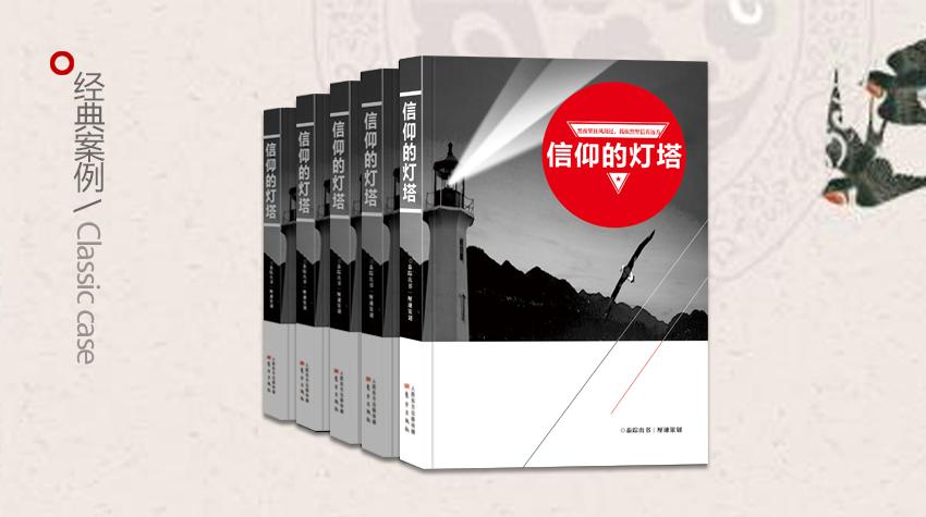 代写企业家传记范文《信仰的灯塔》