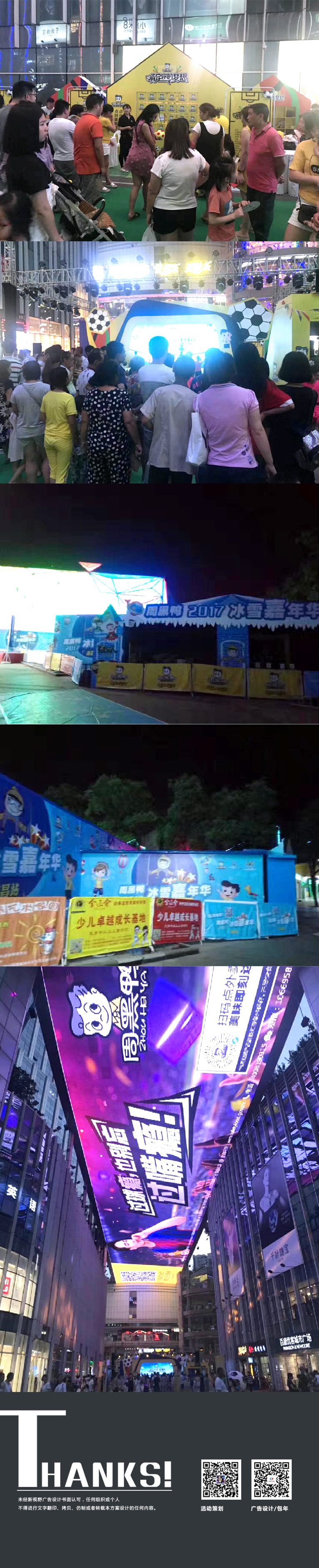 周黑鸭全国品牌路演-南昌站