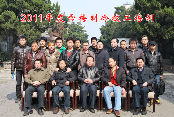 2011 Xuemei national dealers, senior refrigeration technician training class opened