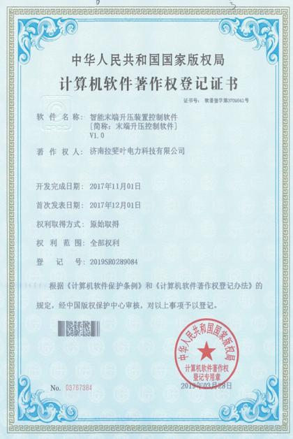 计算机软件著作权登记证书-智能末端升压装置控制软件V1.0