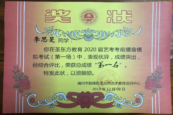 福州播音艺考培训学校