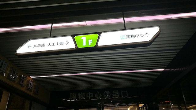 芜湖万达广场室内吊牌指示