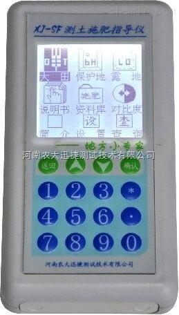 YN型测土施肥指导仪