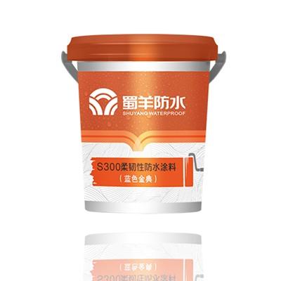 S300柔韧性防水涂料(蓝色金典)