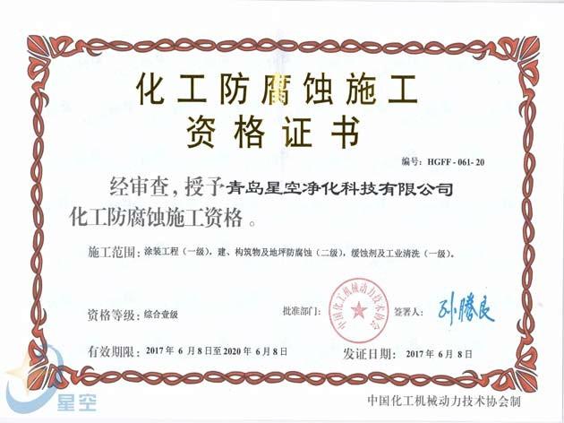 防腐资格证