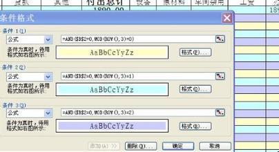 天津Office办公软件培训班