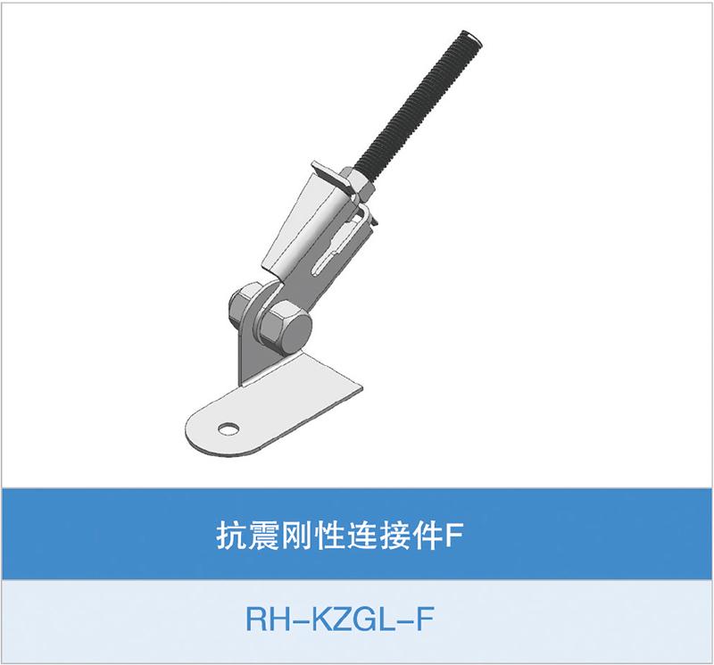 抗震刚性连接件F(RH-KZGL-F)