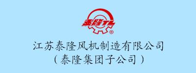 江苏泰隆风机制造有限公司
