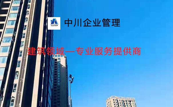 山东烟台建筑工程资质办理哪家强