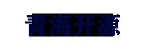 青海开源水利水电开发公司