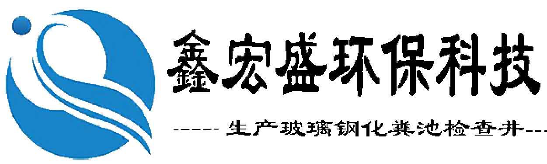 内蒙古鑫宏盛环保科技有限公司