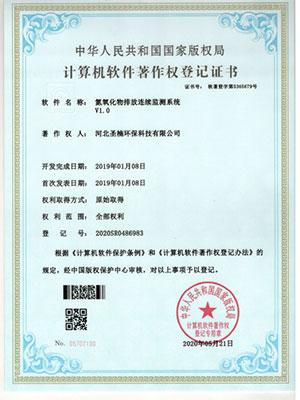 氮氧化物排放连续监测系统软件著作登记证书