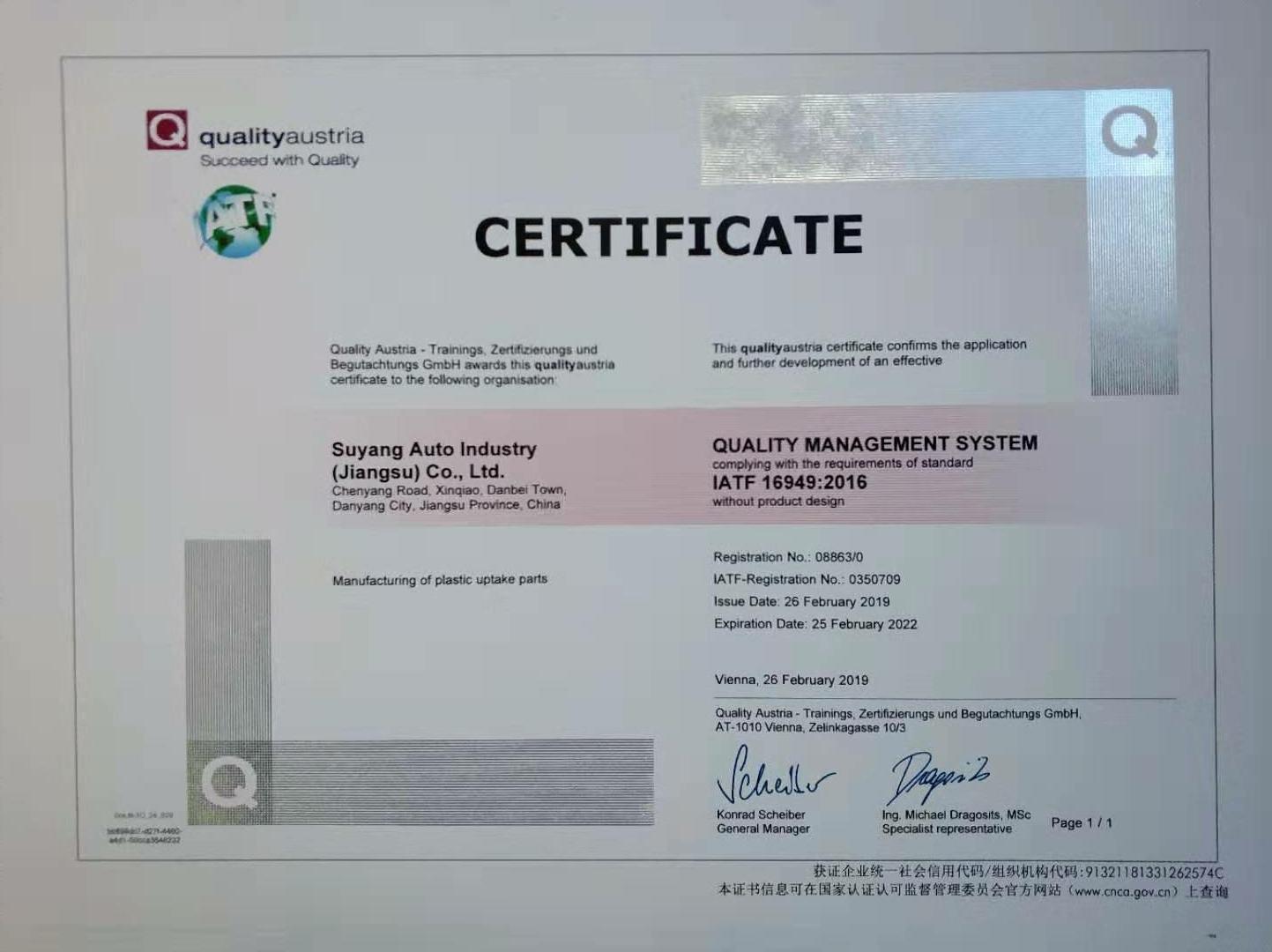 质量认证证书 英文