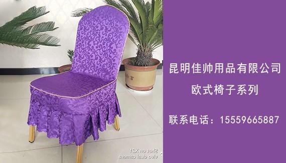 酒店欧式椅子套紫色花纹高雅
