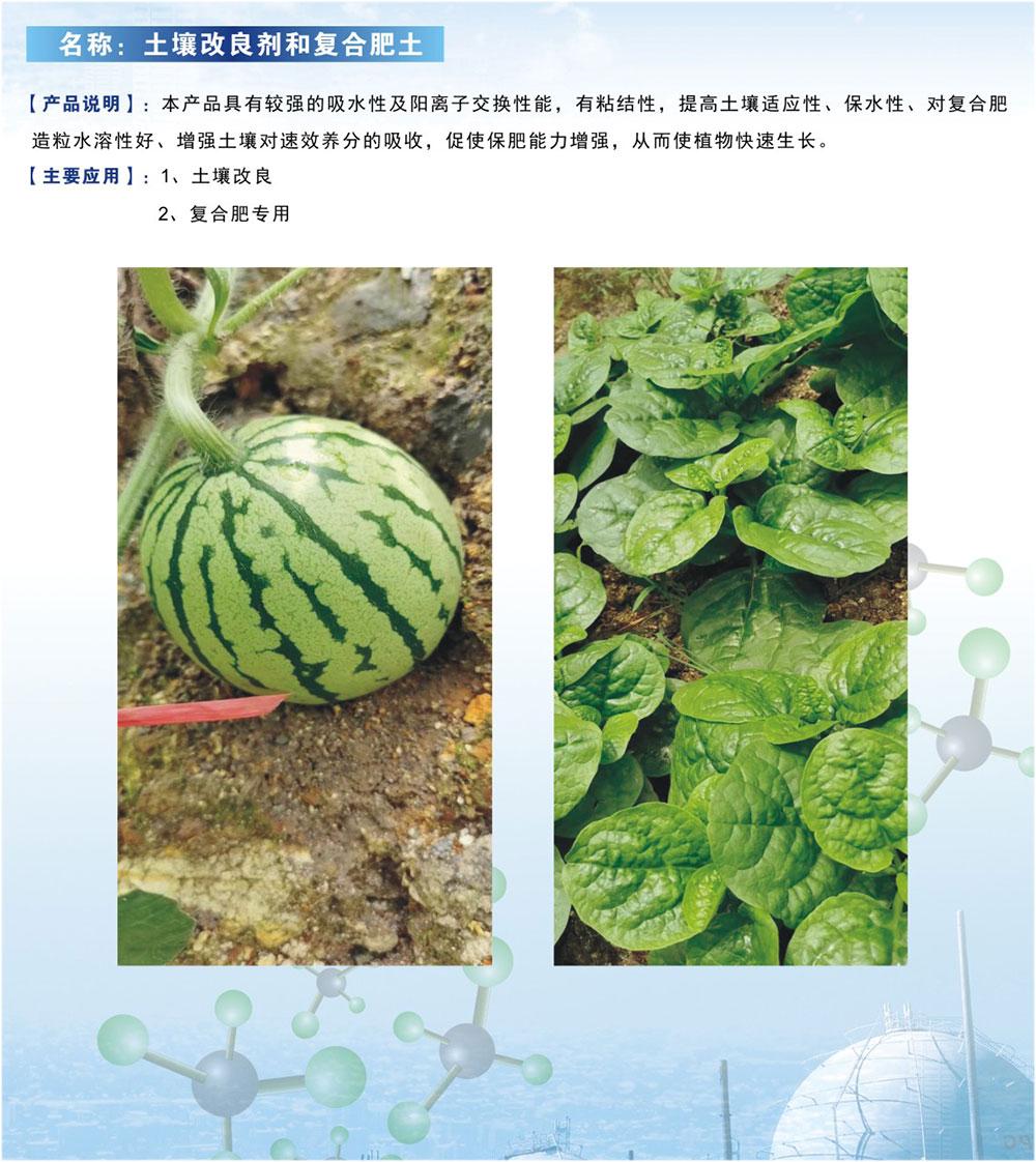 土壤改良剂和复合肥土
