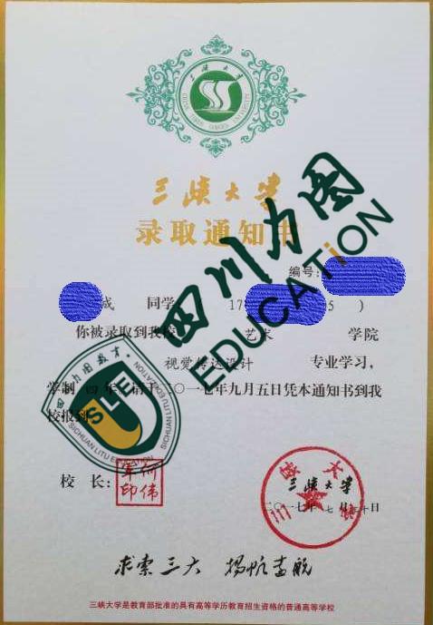 三峡大学升学案例