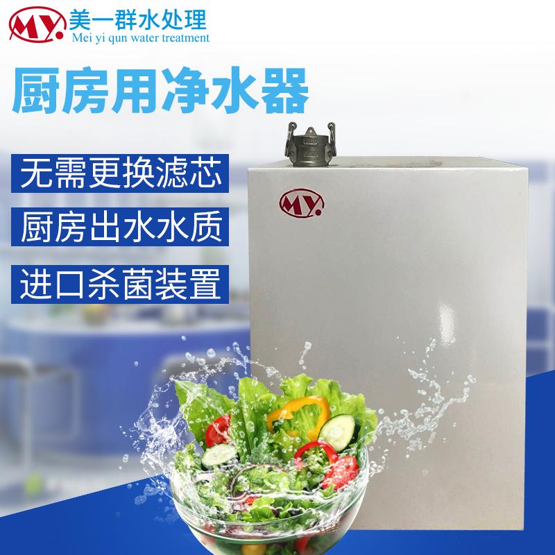 厨房用综合水处理器
