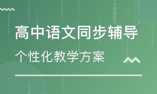 曲靖高中补习学校语文补习方法