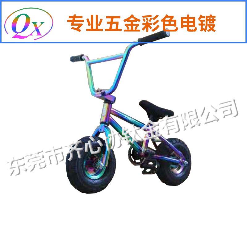 真空彩色电镀——自行车