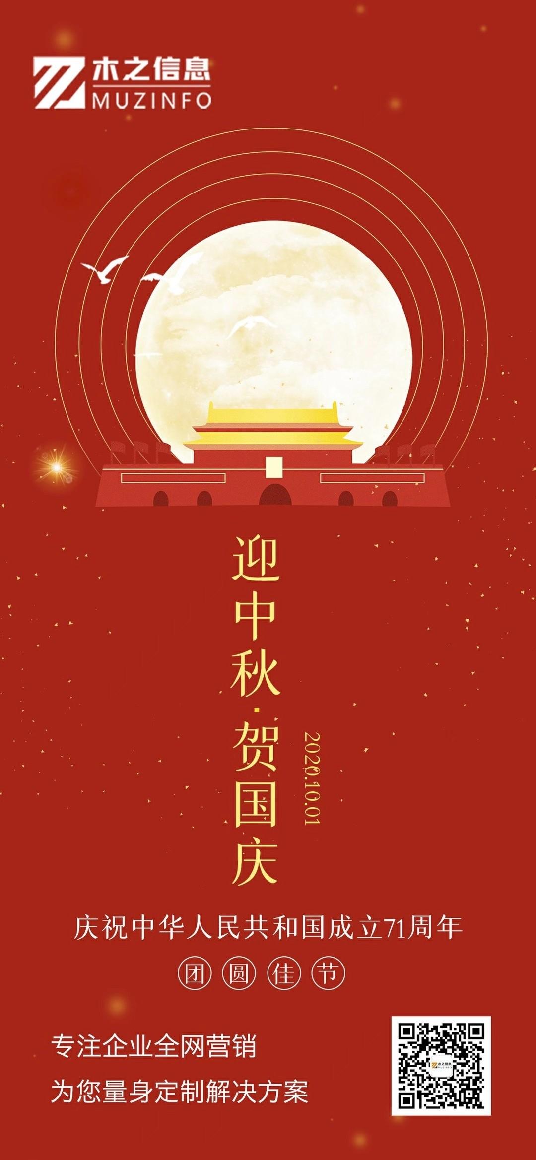 国庆|木之信息国庆放假通知