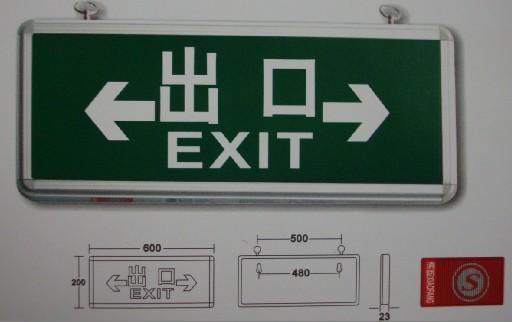 消防暗装标志灯(带底盒)双向