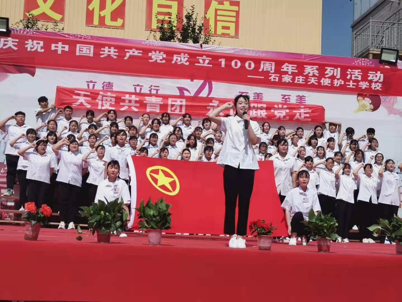 庆祝中国共产党成立100周年系列活动——石家庄天使护士学校