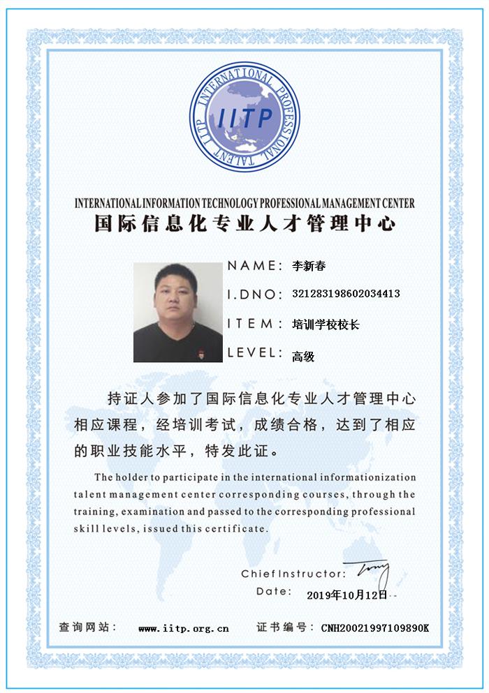 泰兴教育培训机构校长-李新春