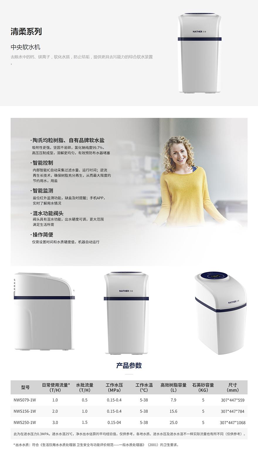 兰舍清柔系列中央软水机