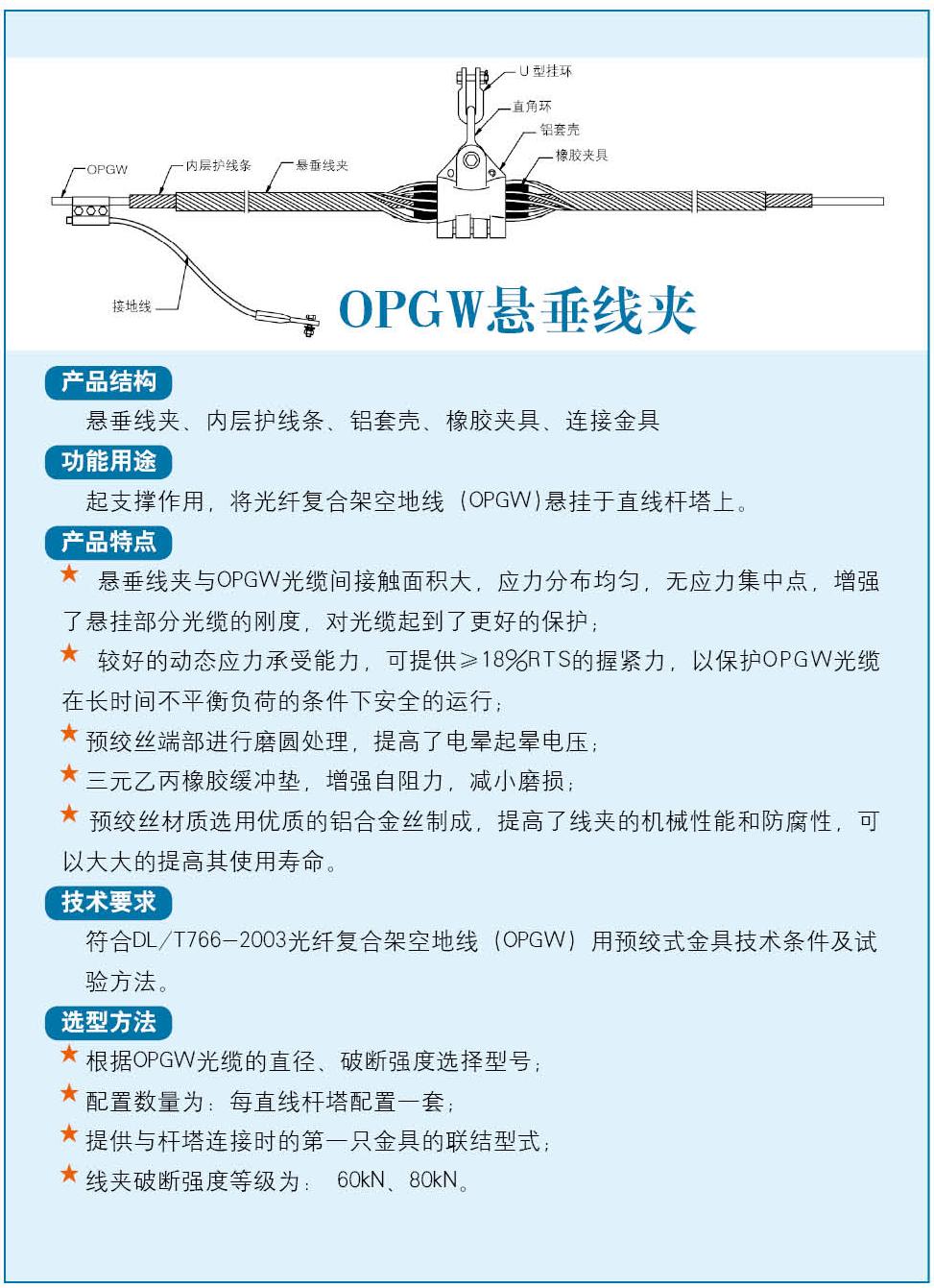 OPGW光缆金具生产厂家