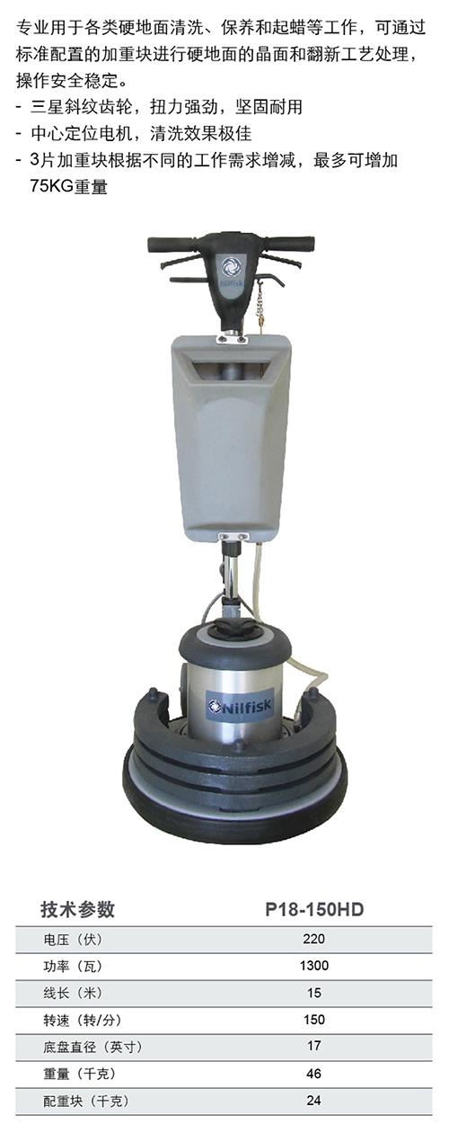 力奇P18-150HD多功能洗地机