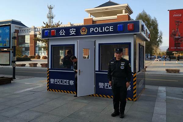 校园警务室岗亭