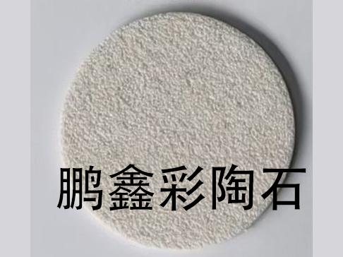 鹏鑫彩陶石HF-555
