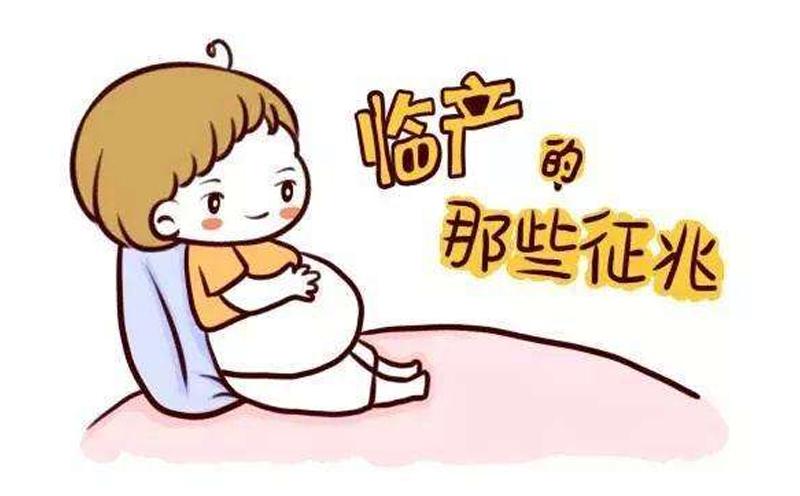 孕妇在即将分娩时一般会有什么症状?