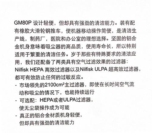 力奇GM80P洁净室专用吸尘器