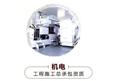 机电工程施工总承包