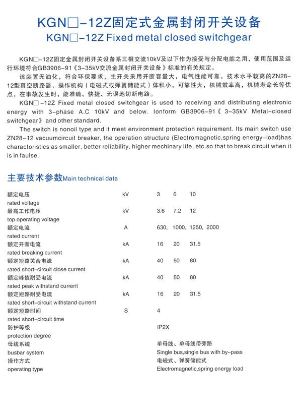 YB6-12 0.4 组合式变压器