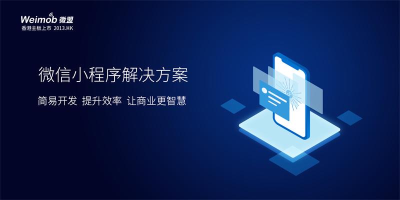 广州移动小程序开发平台
