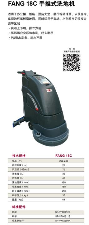 威霸FANG 18C 手推式洗地机