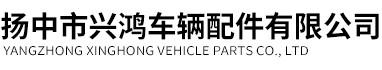 扬中市兴鸿车辆配件有限公司