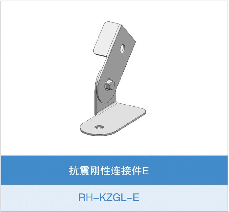 抗震刚性连接件E(RH-KZGL-E)