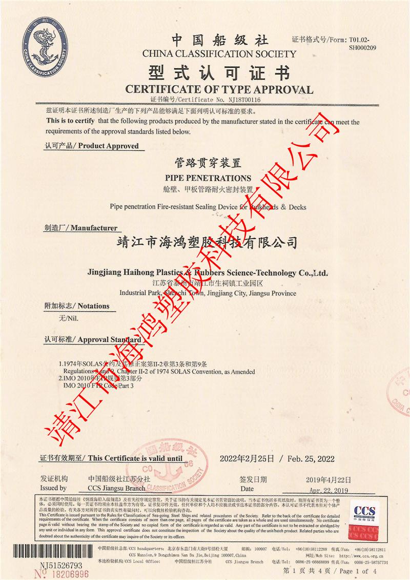 CCS贯穿件证书
