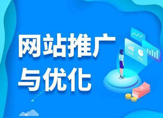 福州网络推广优化不是简单的事情,平常需要做好哪些内容呢?