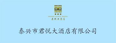 泰兴市君悦大酒店有限公司