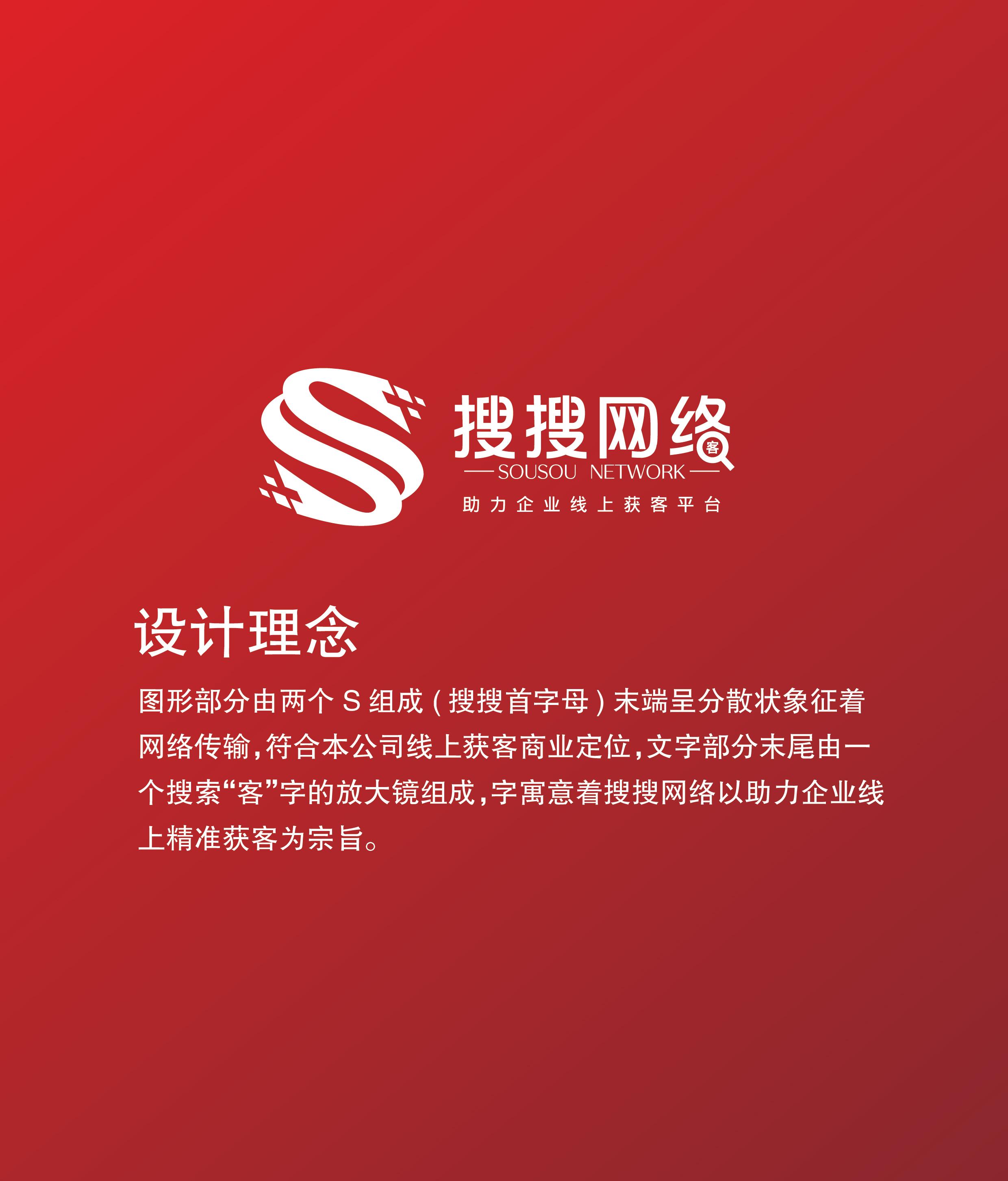 搜搜网络换logo了,新的logo正式上线,重装上线